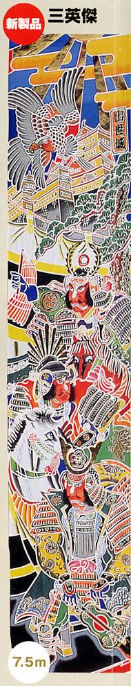 【武者幟 武者のぼり】【節句幟 節句のぼり】【武者幟 お庭用】【武者のぼり お庭用】【送料無料】【金箔】三英傑【7.5m】【ダイヤポール付】新作 秀光 限定品 特選 目玉商品 お買得 人気 ランキング【727007】