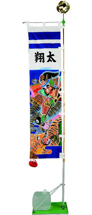 【武者幟 武者のぼり】【節句幟 節句のぼり】【武者幟 ベランダ用】【武者のぼり ベランダ用】【送料無料】コンパクト ミニ【鯉のぼり】スタンド付き【名前 染入れ】新作 秀光 限定品 特選 目玉商品 お買得 人気 ランキング【733041D】