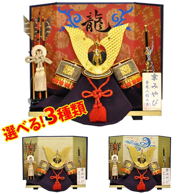 【五月人形】【兜】【G503】選べる屏風シリーズミニ兜6号No.1 台飾りフルセット【秀光】【新作】【限定品】
