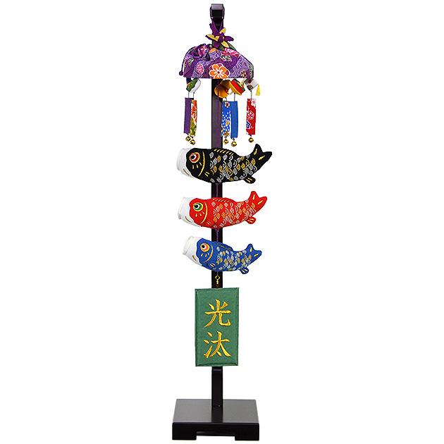 五月人形 5月人形 2020年 手作り 初節句 送料無料 コンパクト ミニ 吊るし さげもん つるし タペストリー 名前旗 鯉のぼり 新作 秀光 限定品 特選 目玉商品 お買得 人気 かっこいい ランキング P99417