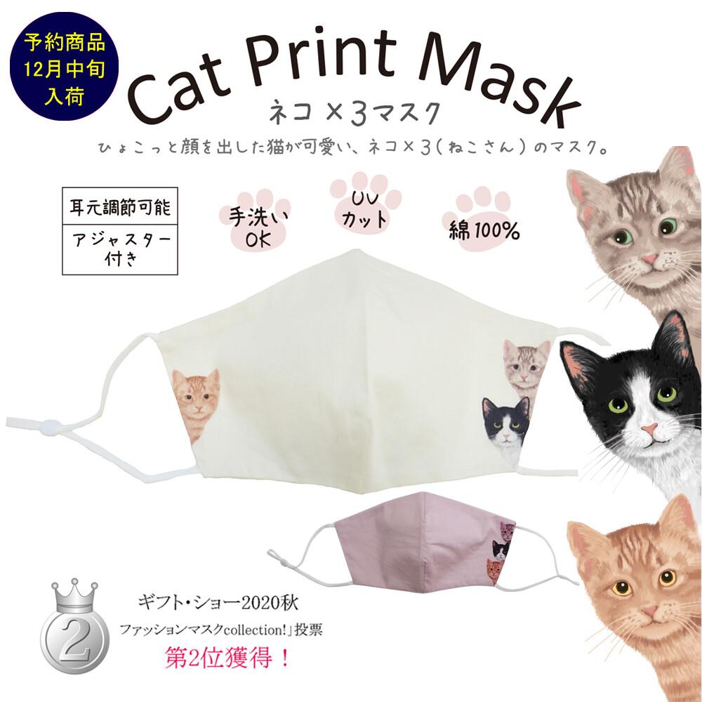 ネコ マスク