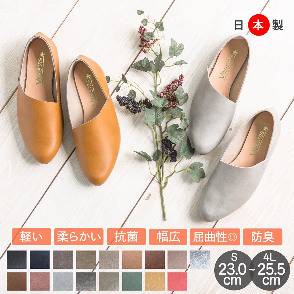 パンプス 痛くない ブランド ローヒール 黒 ぺたんこ ヒール 大きいサイズ ブラック 柔らかい おしゃれ 人気 とんがり アーモンド ふるさと割 25%OFFクーポン対象 フラット 婦人靴 202103春 オンラインショップ 日本製 靴 斜めカット アーモンドトゥ レディースシューズ