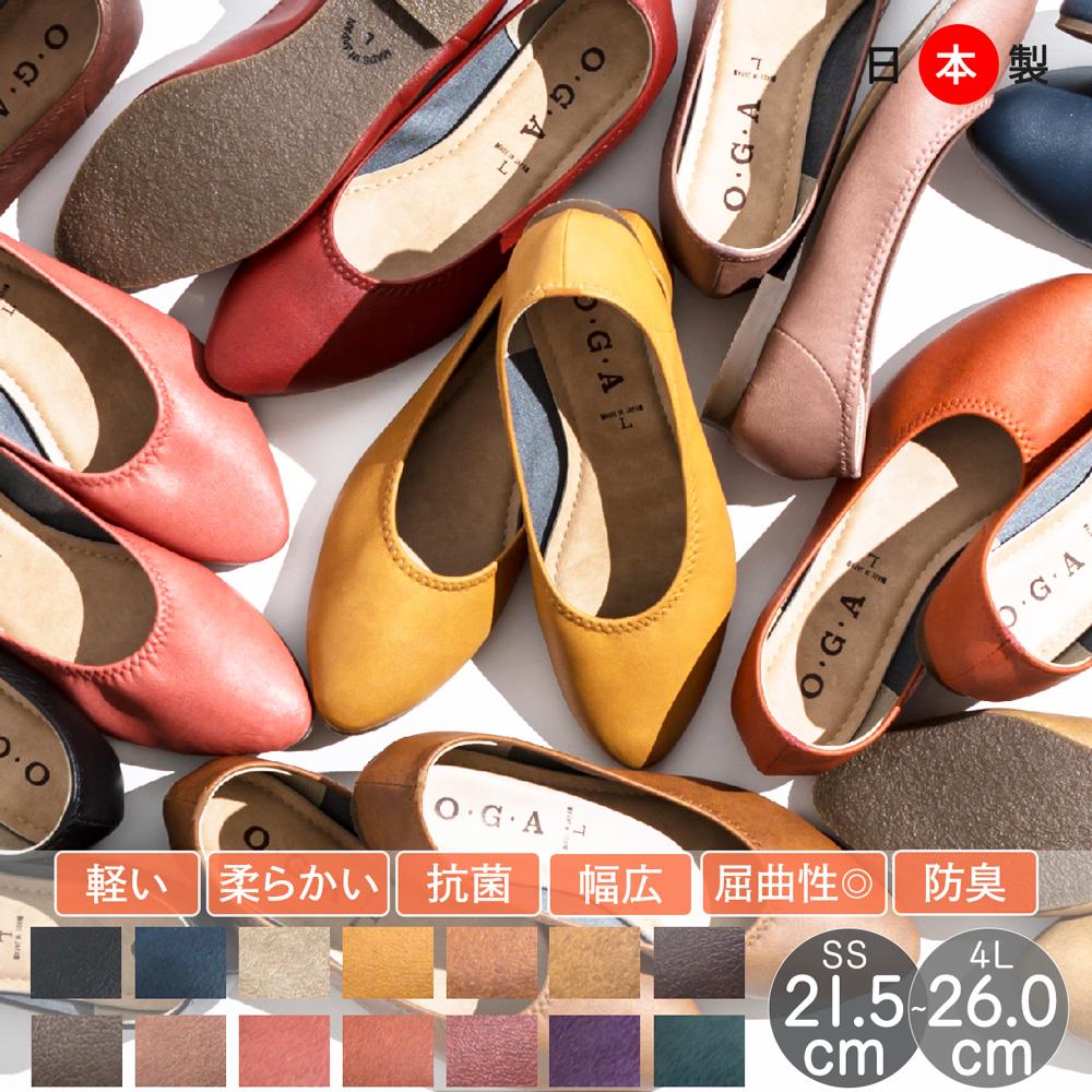 パンプス 痛くない ブランド お中元 ローヒール 黒 ぺたんこ ヒール 大きいサイズ ブラック 柔らかい おしゃれ 人気 日本製 とんがり アーモンド 25%OFFクーポン配布中 福袋対象 美品 とんがりトゥ 3L 靴 走れる バレエ ラウンドトゥ 疲れない 4L 綺麗 歩きやすい フラット レディース SS ファッション 3S