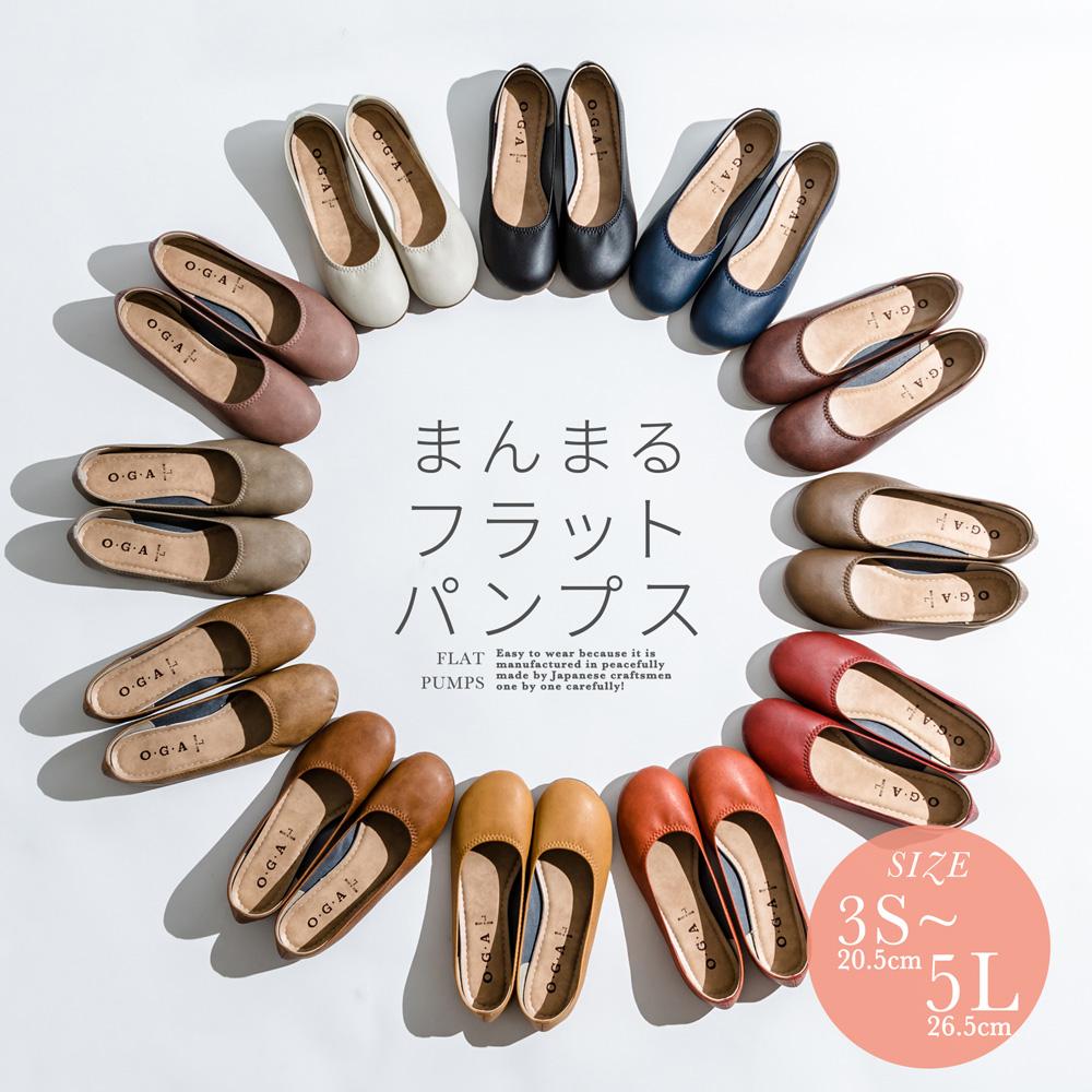 送料無料 25%OFFクーポン配布中 ★25%OFFクーポン配布中★ ぺたんこ パンプス 幅広 日本製 痛くない 走れる 歩きやすい 疲れない ローヒール バレエ シューズ ラウンドトゥ レディース フラット バレエ 靴 ブラック 外反母趾 5L 4L 3L 3S SS 黒 大きい サイズ
