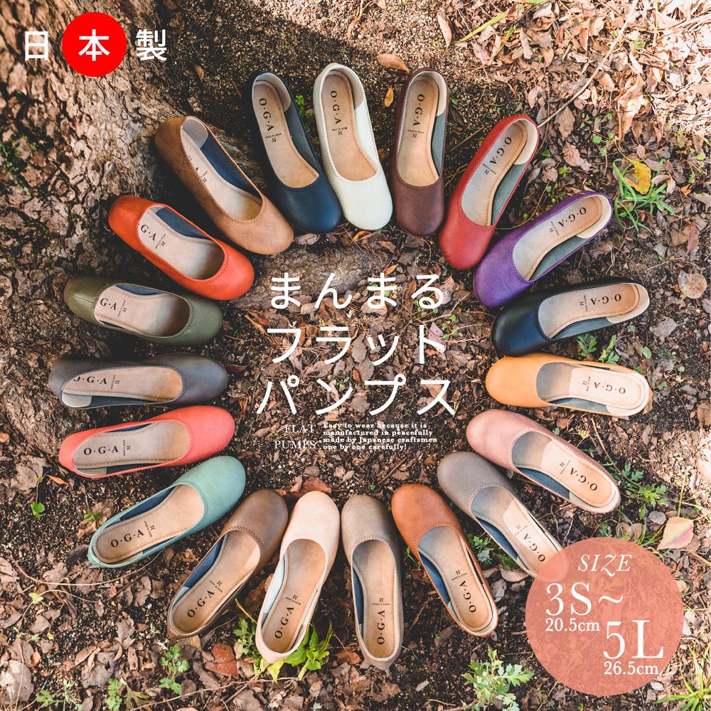 送料無料 25%OFFクーポン配布中 ぺたんこ パンプス 日本製 痛くない 走れる 歩きやすい 疲れない ローヒール バレエ ラウンドトゥ レディース シューズ フラット バレエ 靴 レディースファッション 5L 4L 3L 3S SS 黒 大きい サイズ