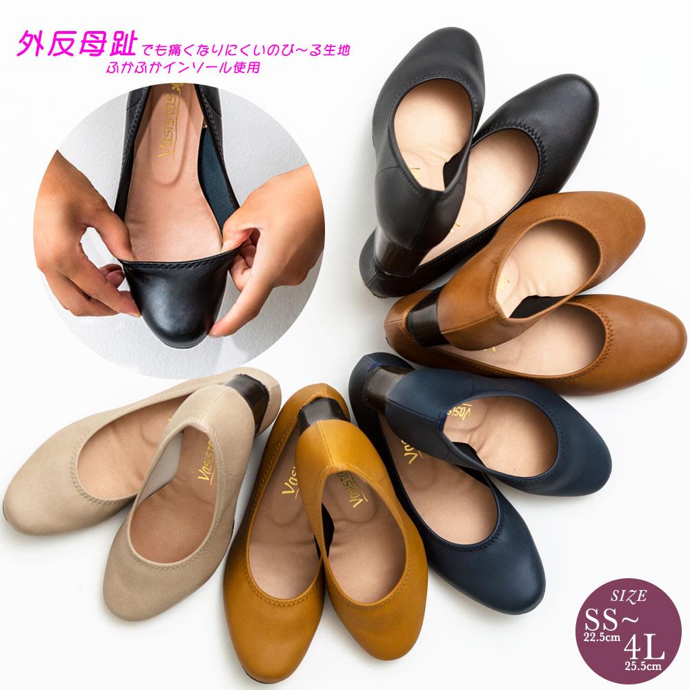 外反母趾対策 伸びる パンプス 日本製 柔らかい 低反発 素材 ストレスフリー ウェッジヒール 痛くない 走れる 歩きやすい 疲れない ミュール  ラウンドトゥ レディース シューズ フラット バレエ 靴 ヒール高 Shuna Shuna