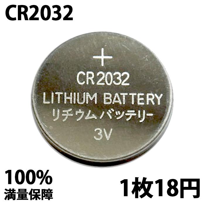 自転車LEDライト交換電池CR2032 ゆうパケット便で250円対応 2020春夏新作 在庫限り CR2032電池一枚 時計電池CR2032 販売期間 限定のお得なタイムセール ライト電池CR2032 1枚 高性能リチウムボタン電池CR2032 アウトドア ライト交換電池