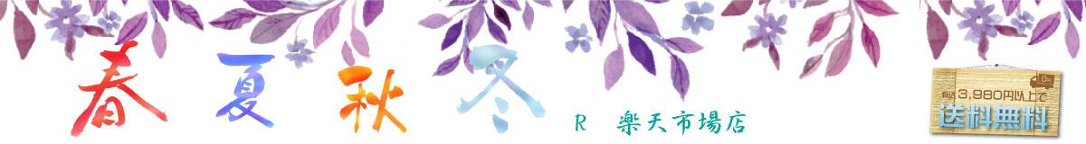 春夏秋冬R 楽天市場店:四季折々の生活に合ったものをご提供致します!!