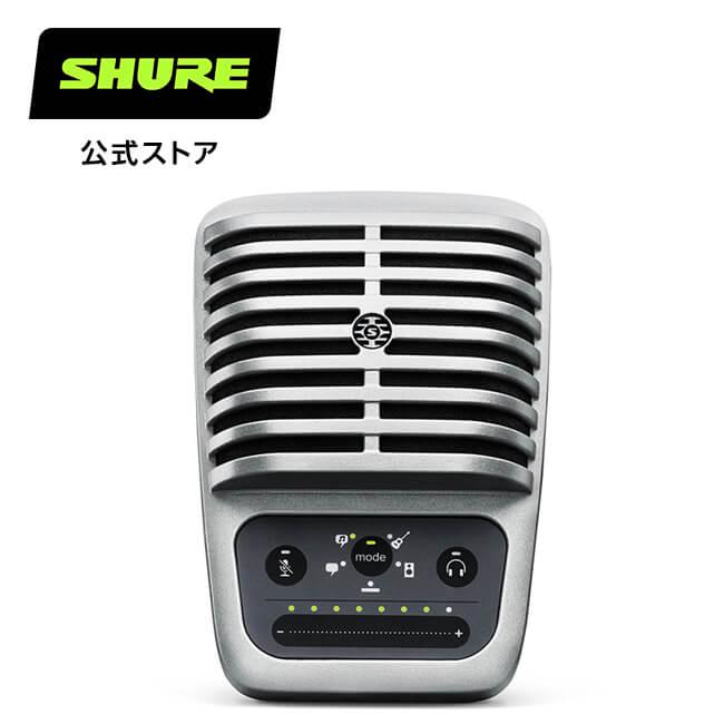 SHURE公式ストア メーカー保証2年 SHURE シュア コンデンサーマイク MV51-DIG-A 卓出 : 在宅勤務 ウェブ会議 国内正規品 MOTIVシリーズ 希少 iOS対応 実況