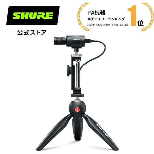 SHURE公式ストア 上品 メーカー保証2年 SHURE シュア 物品 ステレオコンデンサーマイク MV88+ : 動画制作 クリエイター ビデオグラファー 国内正規品 iOS対応 MOTIVシリーズ