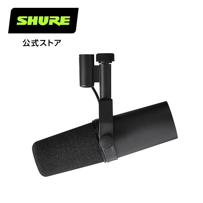 SHURE公式ストア メーカー保証2年 SHURE シュア ダイナミックマイク おすすめ特集 SM7B 配信 : レコーディング 国内正規品 ゲーミング 単一指向性 贈呈