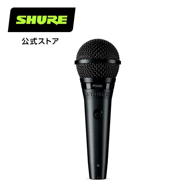 SHURE公式ストア メーカー保証2年 SHURE シュア ダイナミックマイク 本物 人気上昇中 PGA58 ライブ : 国内正規品 ボーカル 配信