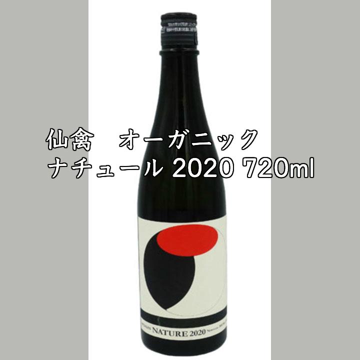 ※送料無料ワインとご一緒に購入されても、送料無料にならない場合がございます。店舗側にて変更いたしますので、ご安心下さいませ。 仙禽 オーガニック ナチュール2020 720ml【蔵直・正規取扱店】日本酒 酒 SAKE sake 仙禽ナチュラル 日本酒 ギフト酒 贈答用酒