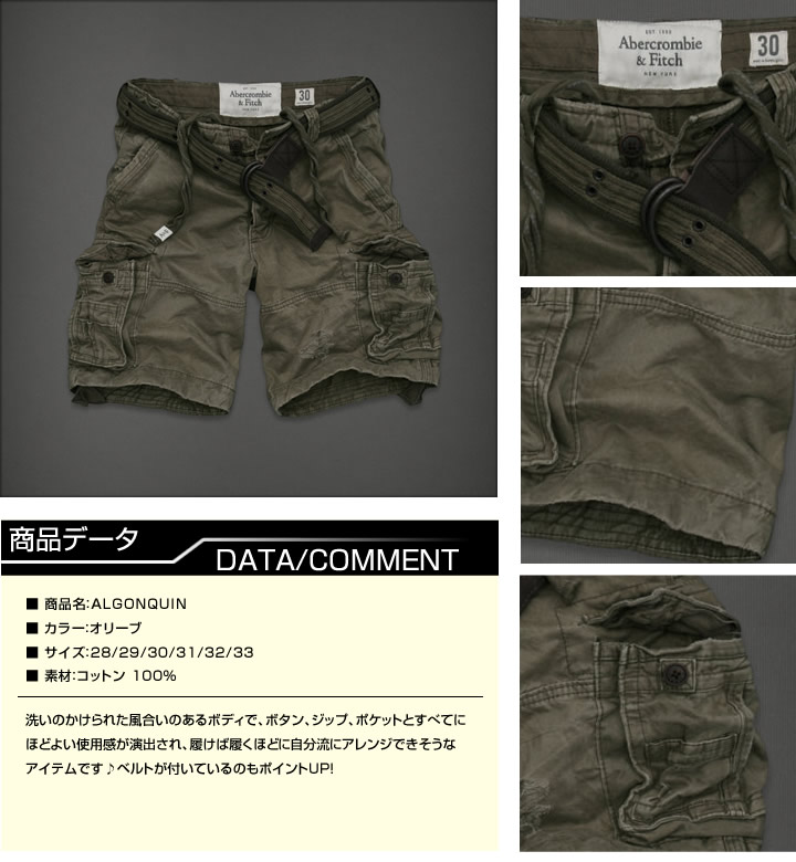 艾伯克龙比和惠誉男装一半货物裤阿尔冈金 (配腰带) 橄榄 (28-33) (超过 800 日元)