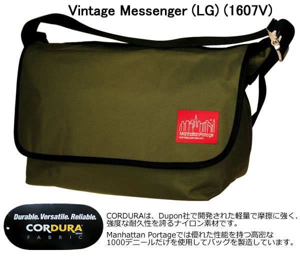 Rakuten champions sale, victory Memorial セールマンハッタンポーテージ Messenger bag Vintage Messenger Bag (1607) (5 colors)
