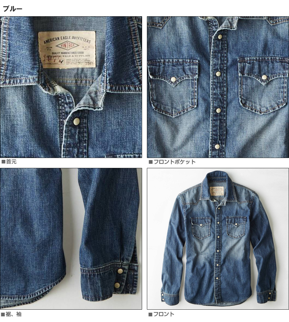 American Eagle AE men's long sleeve denim shirt AEO DENIM WESTERN VINTAGE SHIRT blue (8151-8854) S M L XL XXL stock more than 10,800 yen. The cool new father's day gift! Wrapper for free!