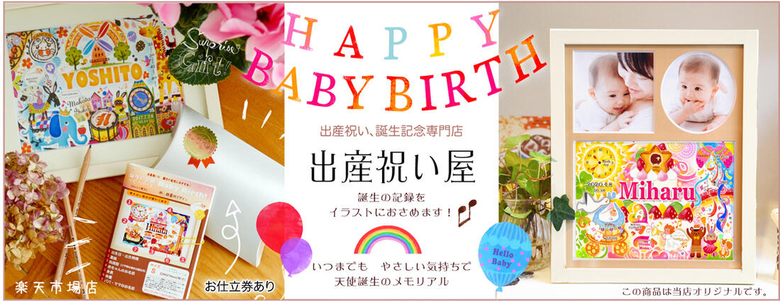 出産祝い屋 楽天市場店:キッズ・ベビー・マタニティー・名入れ・出産祝・内祝・ギフト・出生記録