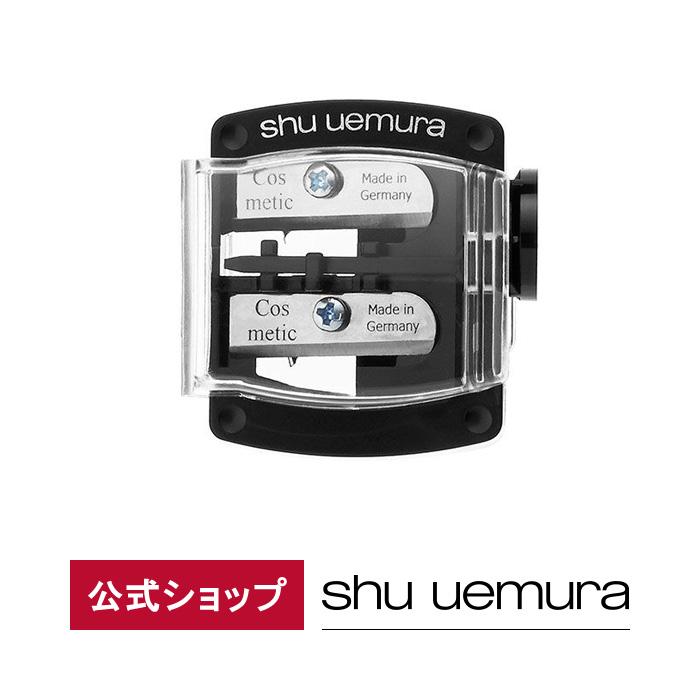 日本最大級の品揃え 公式 シャープナー W shu uemura 大放出セール シュウウエムラ 正規品 シュウ 公式ショップ プレゼント 妻 彼女 ギフト 化粧品 ブランド デパコス 誕生日 誕生日プレゼント デパート 女性