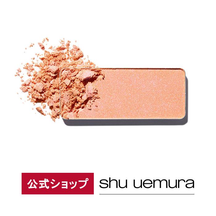 公式 フェイス カラー チーク shu uemura シュウウエムラ 正規品 シュウ 公式ショップ プレゼント ギフト 誕生日 誕生日プレゼント デパート 化粧品 安い 激安 プチプラ 高品質 デパコス 定価の67%OFF 彼女 ブランド 女性 妻