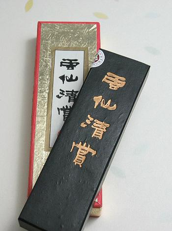 墨 / 固形墨 秀煙 雲仙清賞 5.0丁型