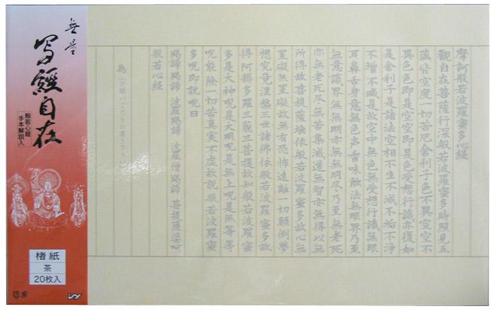 手本付きで写し書きができます 写経用紙 写経自在 / 楮紙 ・ 茶 / 20枚入