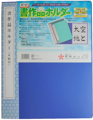 半紙ファイル 紺 書作品ホルダー 半紙サイズ【開明】