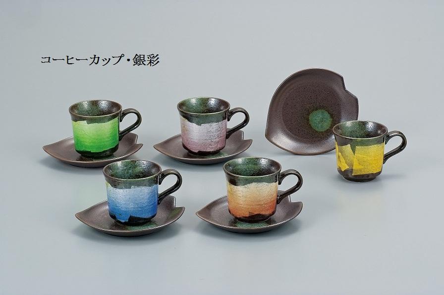 【九谷焼】 コーヒーカップ( カップ ソーサーセット コーヒー) 銀彩