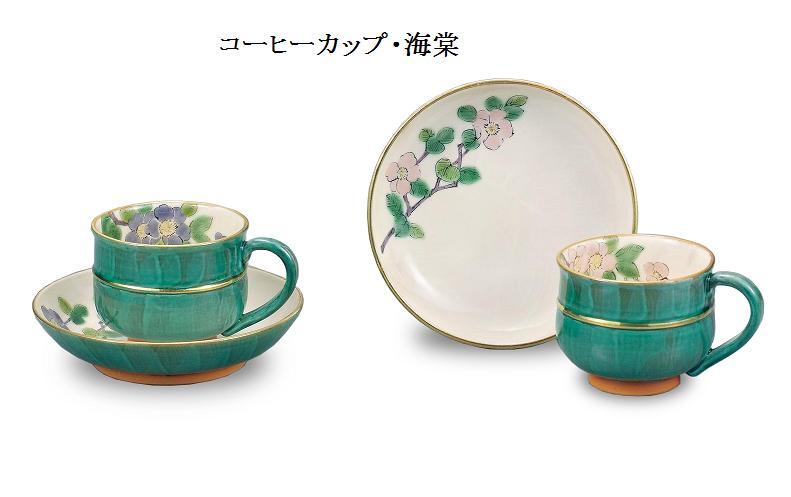 【九谷焼】  ペアコーヒーカップ( カップ ソーサーセットコーヒー)  海棠
