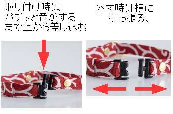 猫 首輪 襟 エリ 和柄 安全 セーフティバックル付 猫用首輪 春 【猫雑貨招福】