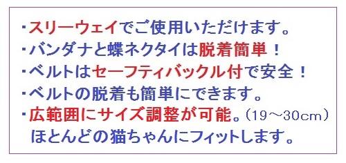 猫 首輪 リボン 蝶ネクタイ バンダナ セーフティ 安全ベルトセット トラ柄 【猫雑貨招福】