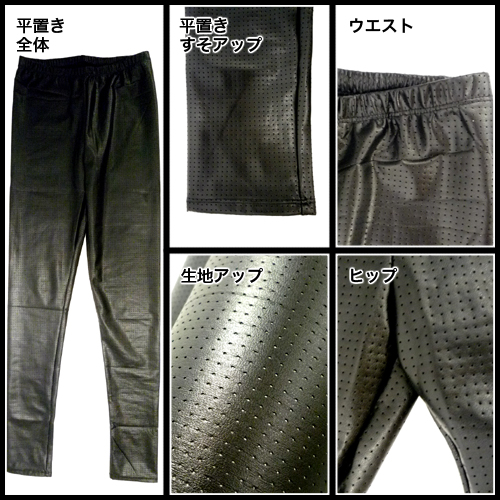 Coordinates ♪ punching leather leggings which are Rock with leather☆