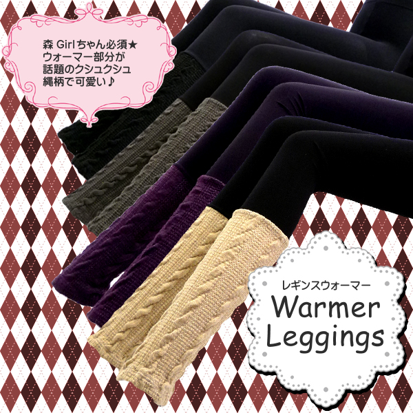 Cable knitting warm cold warm knit toggle Leggings Black charcoal purple beige leg warmers cable knit leggings