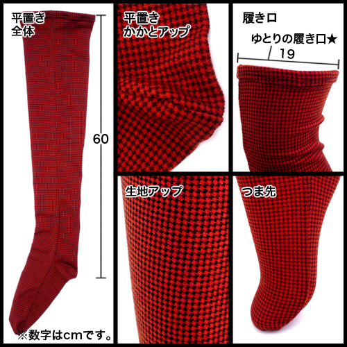 Made in Japan ★ レトロコーデ of popular socks houndstooth pattern ★ / Uncle Qazi / girlfriend / ロンドンコーデ Woods