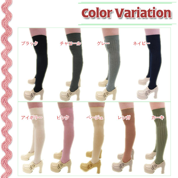 Cotton mixed Lyon drive over knee socks all 9 colors black / charcoal / grey / Navy / ivory / pink / beige brick and khaki / vertical line and rib pattern / knee high socks / knee high white