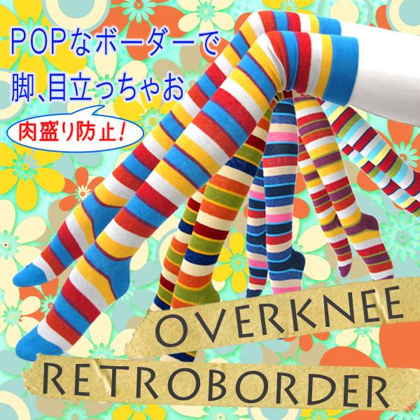 オーバーニーレトロボーダー ★ pop in the border 目立っちゃ you!