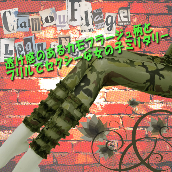 ★Leggings with the camouflage frill★