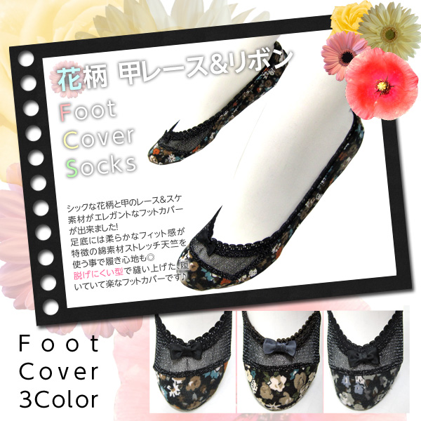 Cover floral ★ upper lace & Ribbon socks!