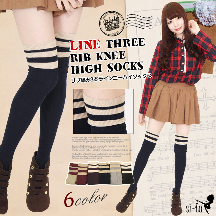 Ribbed knee high socks ラインニーハイ socks 3 rib knee high 3 this line top border school sporty casual Golf are sheer over knee knit spring summer many