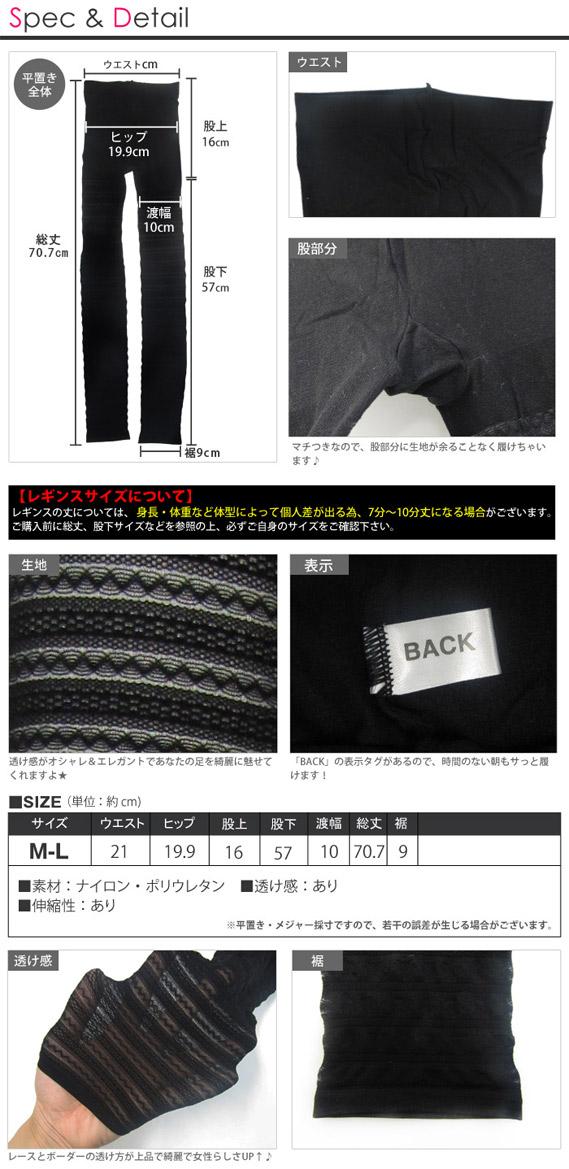 Lace leggings レースボーダーレギンス [M-L], [gusset] border leggings sheer leggings fall see-through sheer spats pattern leg pattern leggings border pattern