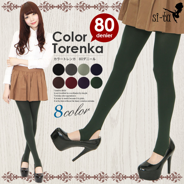 Tough stretch trench カラートレンカ 80 denier open heels leggings opaque tights fabric nylon solid color black grey Navy Brown Bordeaux dark green purple