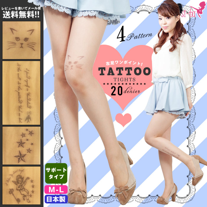 Tattoo tights TATTOO TIGHTS [message star and Angel, cat] [M-L] a support type design one point tatoo
