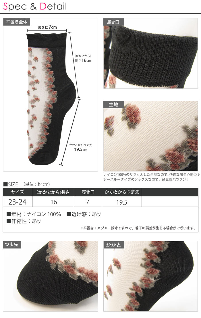 Length see-through floral pattern ローズシースルー socks [23-24 cm] black pink Brown crew socks transparent socks basic color short socks rose pattern rose roses pattern women's crew