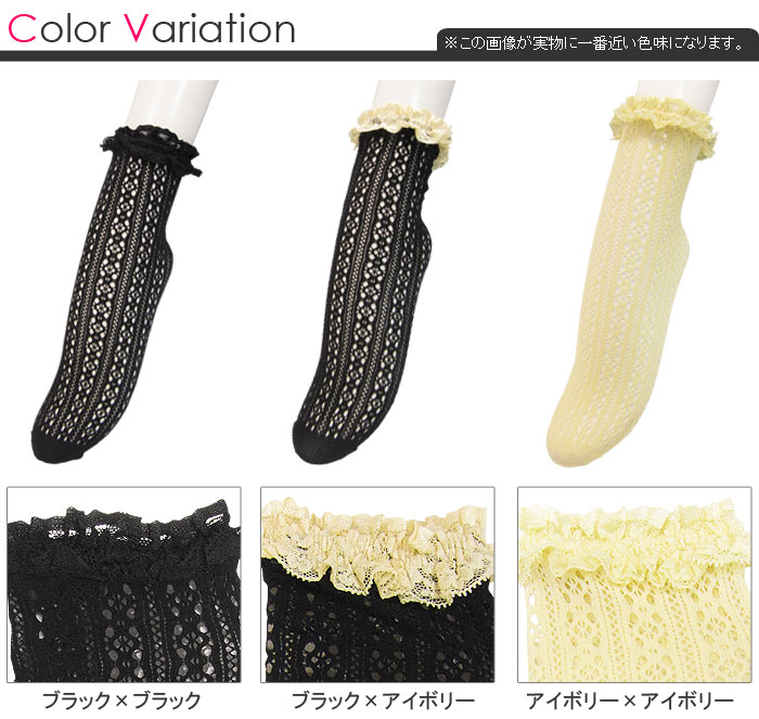 Lace ruffled total helmsman socks [23-25 cm] toe reinforced black ivory ruffle socks total race race pattern short socks crew-girlie natural summer