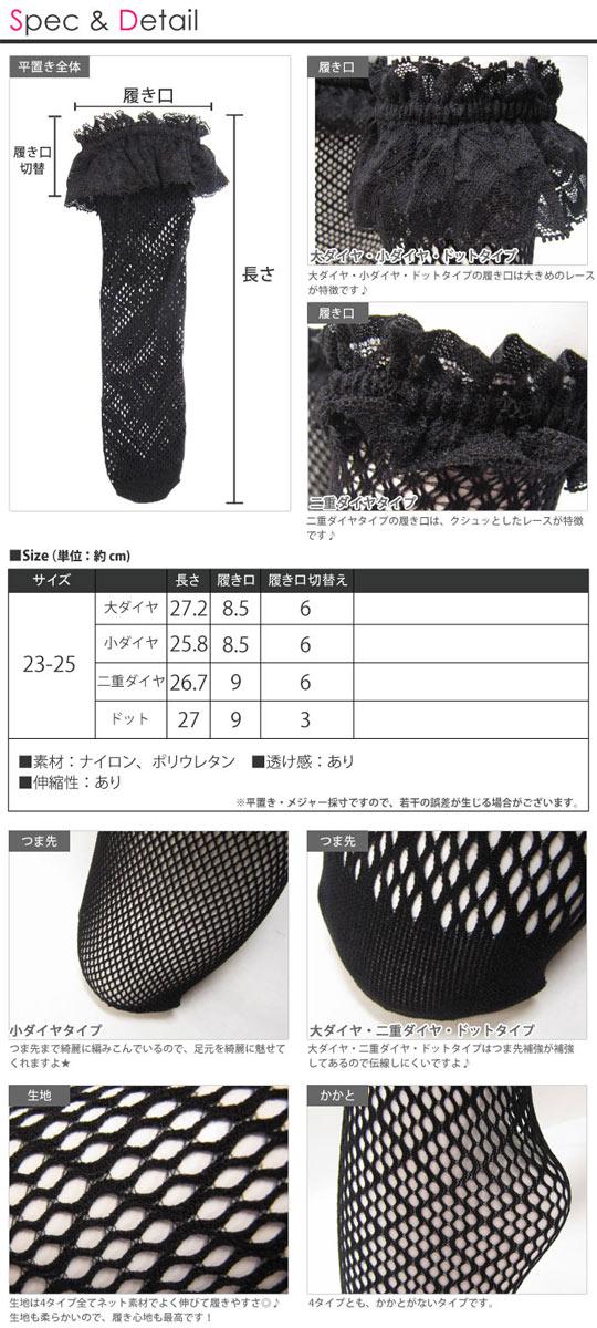 You can choose from Internet SOCKS 4 types! フリルネット crew socks [23-25 cm] diamond dot dot pattern mesh race knit crew length socks short socks frilly socks black ivory.