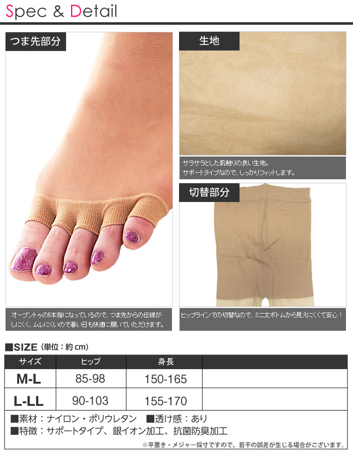 Five finger stockings toe peep toe five finger stockings open toe stockings camel beige toe [M-L], [L-LL] without stockings pantyhose