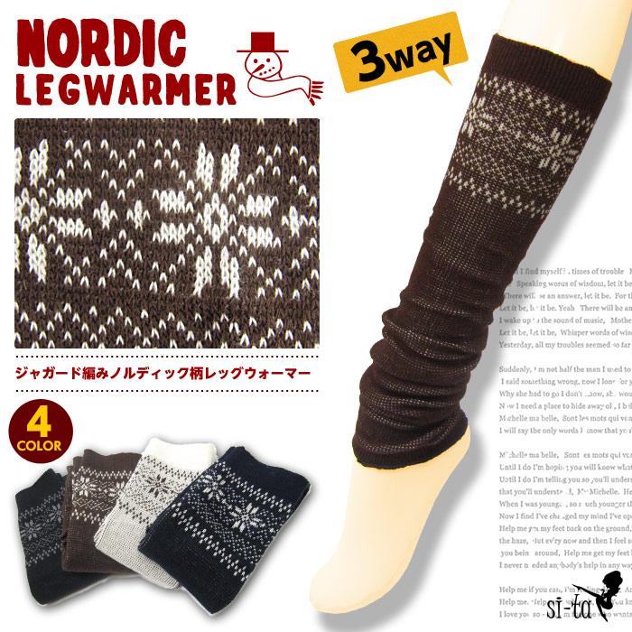 Knitted Jacquard sensitive skin Jacquard nylon cotton arm warmer knee high socks warm not scratchy Nordic pattern leg warmers 3-way stretch stretch fit