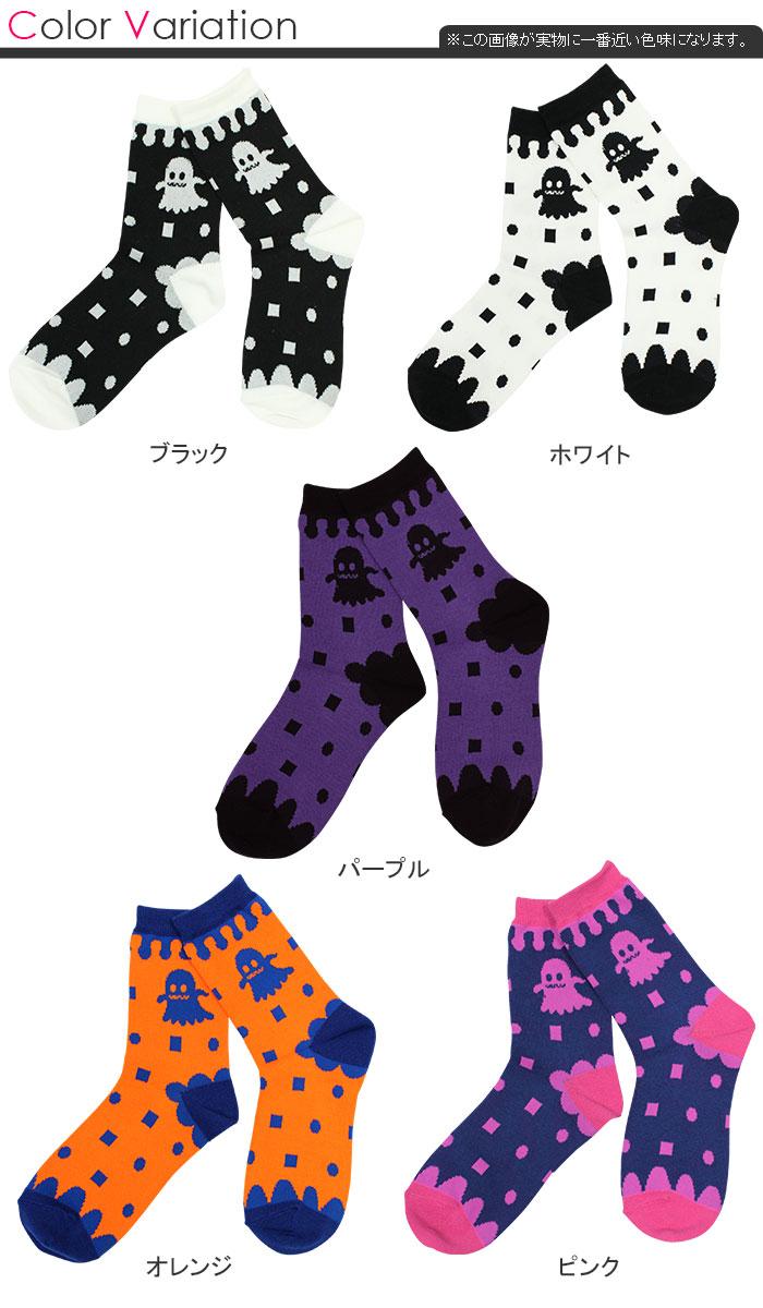Ghost crew socks [23-24 cm] crew length socks short socks ghost OBAKE ghost ghost pattern socks black white purple orange pink