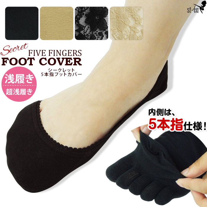 Secret five finger secret five foot finger cover [23-25 cm] [shallow shoes,  pumps in beige 5 fingers hide cover SOCKS 5 toe SOCKS 5 toe socks five