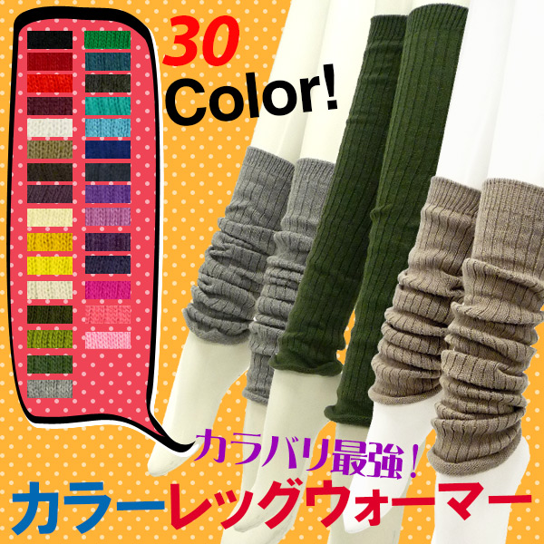 カラーレッグウォーマー rib pattern all 31 color room socks black red yellow white beige Brown mustard khaki green gray black blue Navy purple pink.