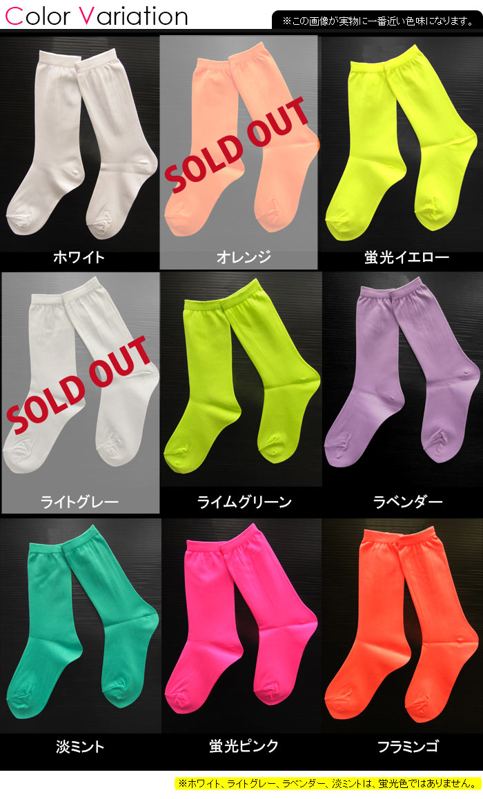 Neon color crew socks 23-24 cm-fluorescent pastel color short socks crew length socks trend fluorescent pink fluorescent yellow Lavender white grey.